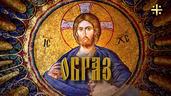 Православие и современное искусство