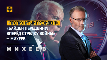 «Пропихнутый президент»: «Байден передвинул вперёд стрелку войны» - Михеев