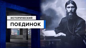 Убийство Распутина - дело рук английской разведки?