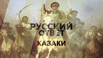 Казачество в XXI веке [Русский ответ]