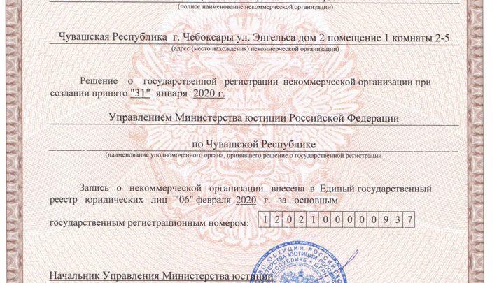 cropped-Свидетельство-о-государственной-регистрации-некоммерческой-организации-scaled-2.jpg