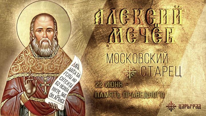 Праведный Алексий Мечёв