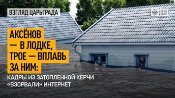 Аксёнов - в лодке, трое - вплавь за ним: Кадры из затопленной Керчи «взорвали» Интернет