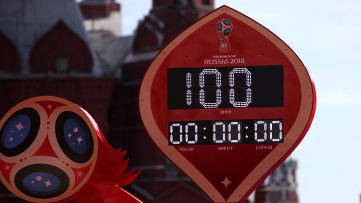 До чемпионата мира осталось всего 100 дней