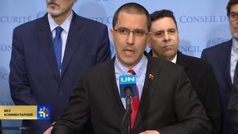 Глава МИД Венесуэлы объявил о создании коалиции против свержения Мадуро