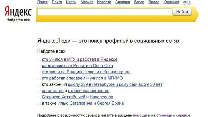 Ни музыки, ни почты: Пользователи сообщили о барахлящих сервисах «Яндекса»