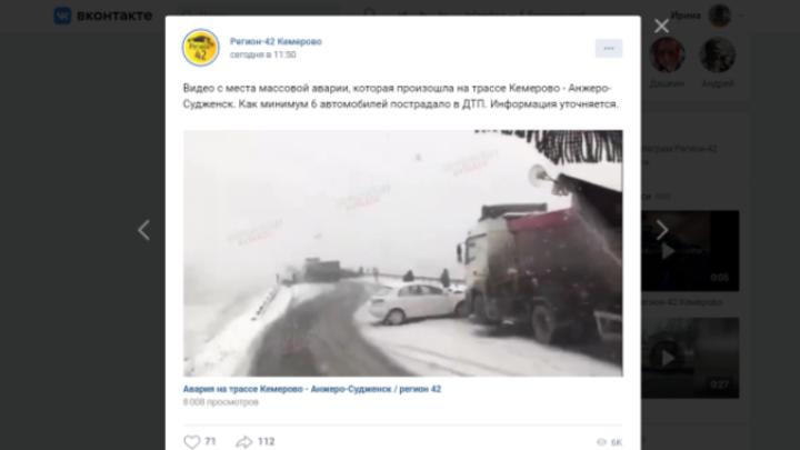Массовая авария произошла на трассе Кемерово – Анжеро-Судженск