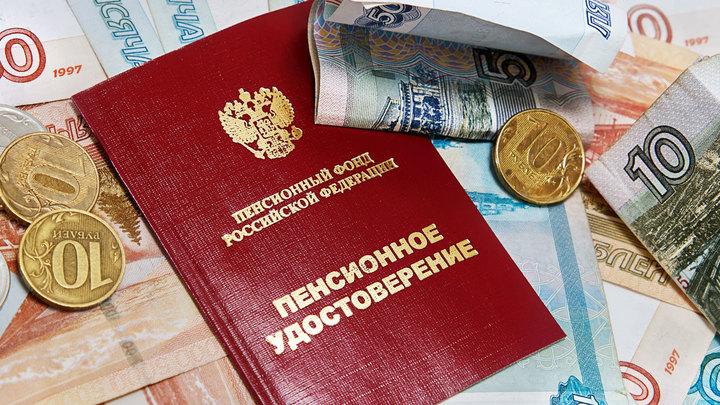 Когда и для кого вырастут пенсии в России