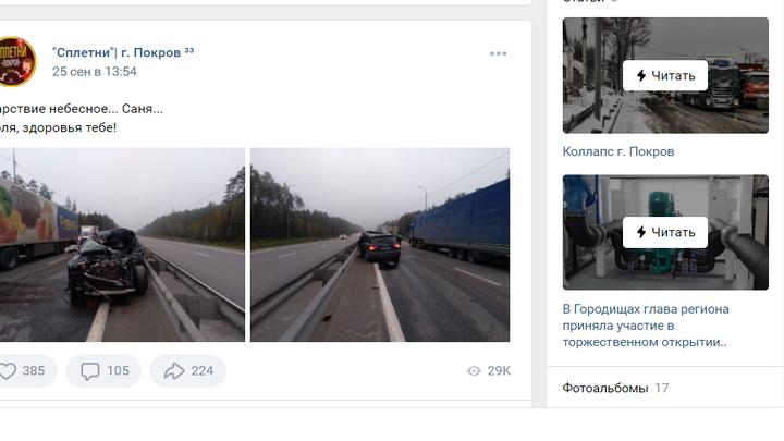 В Петушинском районе на трассе М7 Волга погиб пассажир Ауди, столкнувшейся с грузовиком