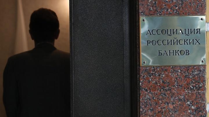 Из АРБ вышли «свои пацаны» Набиуллиной