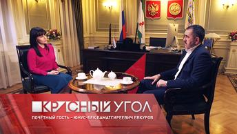 Красный угол с Еленой Шаройкиной. Почетный гость - Юнус-бек Баматгиреевич Евкуров