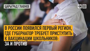 В России появился первый регион, где губернатор требует приступить к вакцинации школьников: за и против