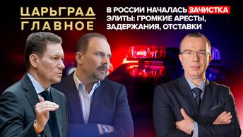 В России началась зачистка элиты: громкие аресты, задержания, отставки