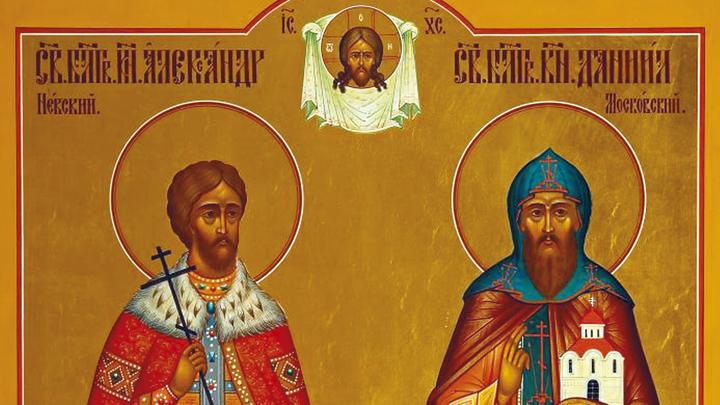 Благоверные князья Александр Невский и Даниил Московский. Православный календарь на 12 сентября