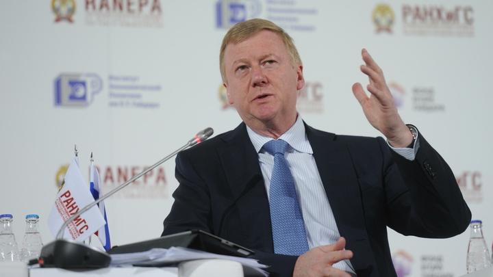 О достижениях экономики России другие страны могут лишь мечтать - Чубайс
