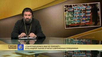 Туалетная бумага вам не поможет: Отец Андрей Ткачев отчитал современных плюшкиных