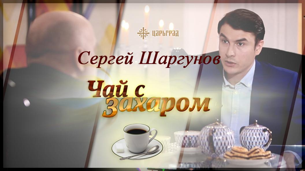 В гостях у Захара Прилепина писатель Сергей Шаргунов [Чай с Захаром]