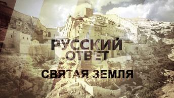 Конфликтная Святая земля [Русский ответ]
