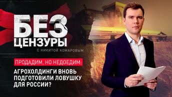 Продадим, но недоедим: Агрохолдинги вновь подготовили ловушку для России?