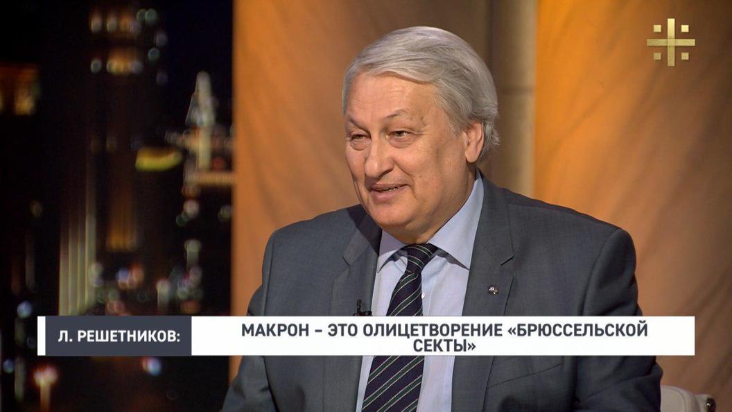 Генерал Решетников: Европу сковала брюссельская секта политиков-глобалистов