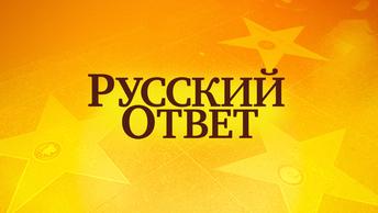 Русский ответ: Адский звездопад