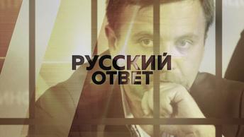 Несвобода слова: Арест Пискорского [Русский ответ]