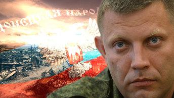 Захарченко: Общее будущее с Россией - приоритет внешней политики ДНР