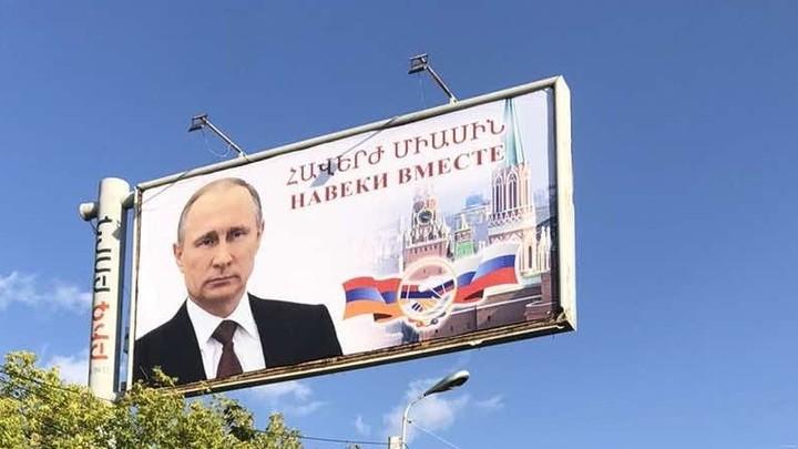 Плакаты Навеки вместе  - как сигнал России от армянского общества