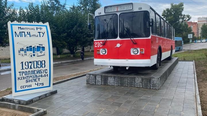 Счастливый билет появился возле памятника троллейбусу в депо Читы