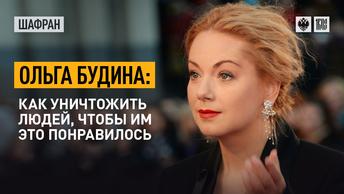 Ольга Будина: как уничтожить людей, чтобы им это понравилось