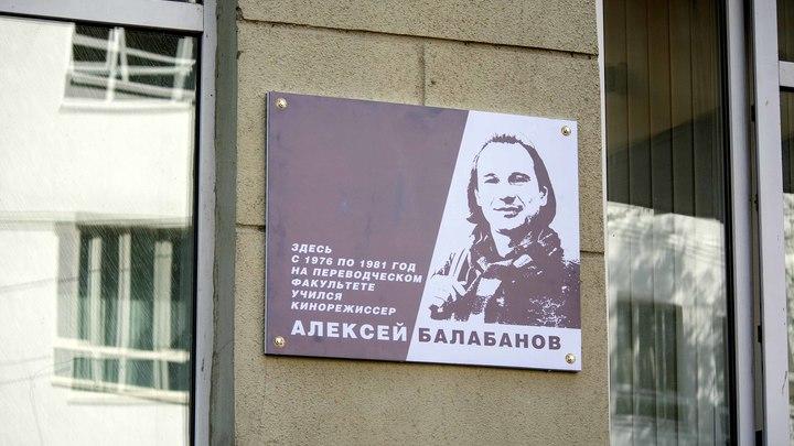Сельянов и Пореченков открыли в Нижнем Новгороде памятную доску Балабанову