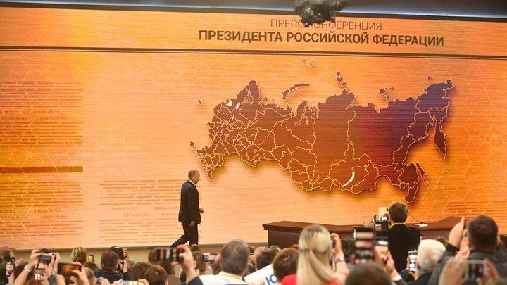 Вы только полюбуйтесь: Большая пресс-конференция Путина, взгляд изнутри