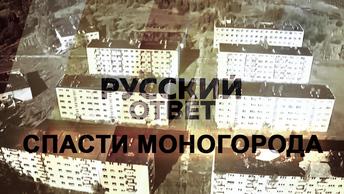 Моногорода [Русский ответ]