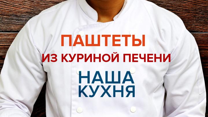 Наша Кухня. Паштеты из куриной печени