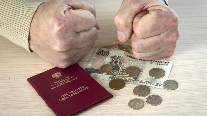 В Минфине придумали, как не дать гражданам России обналичить замороженную пенсию