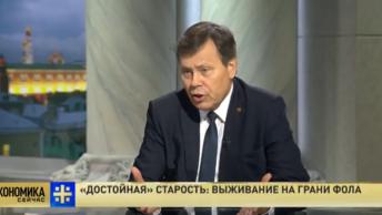 Врать можно сколько угодно: Николай Арефьев прокомментировал рост доходов пенсионеров