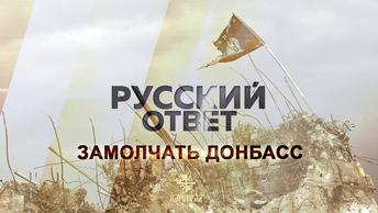 Замолчать Донбасс [Русский ответ]