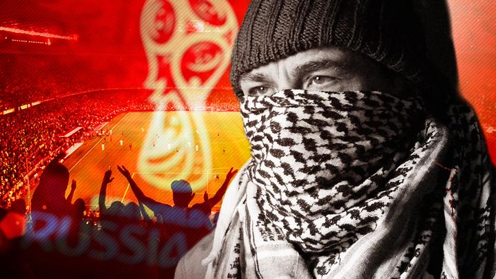 ЧМ-2018: вслед за англосаксами грозить России вызвался ИГИЛ