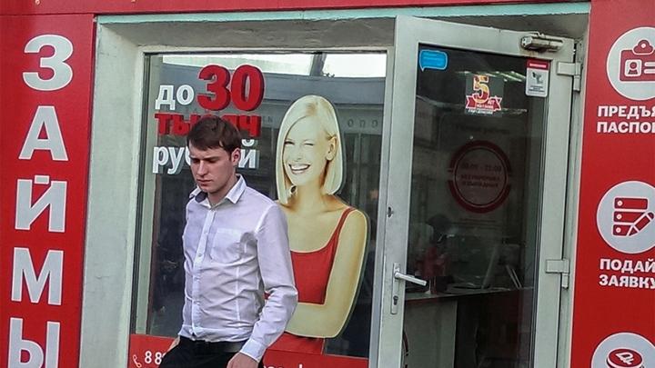 Гражданам России предложили новый вид кредита: На опохмел