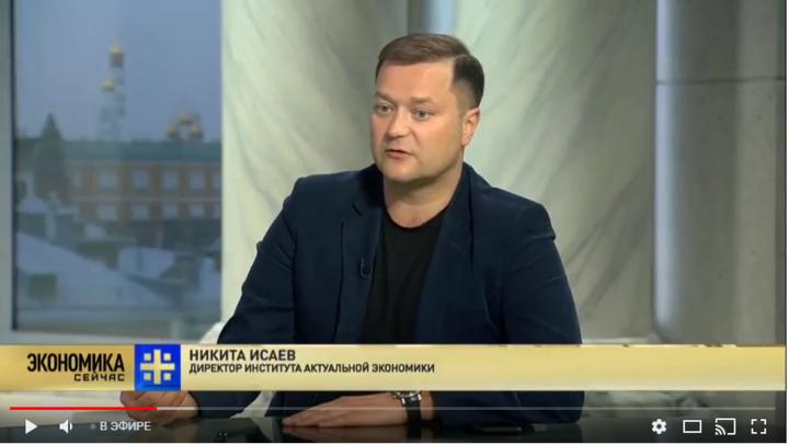 Никита Исаев: Реальный сектор экономики может вытащить сам себя