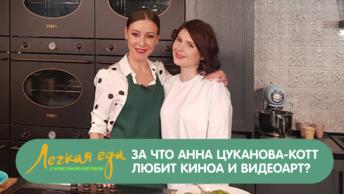 Легкая еда: Почему Анна Цуканова-Котт не ест макароны?