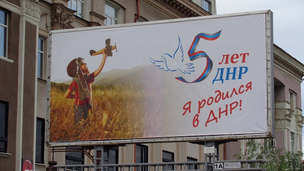 Картинка 5 лет днр
