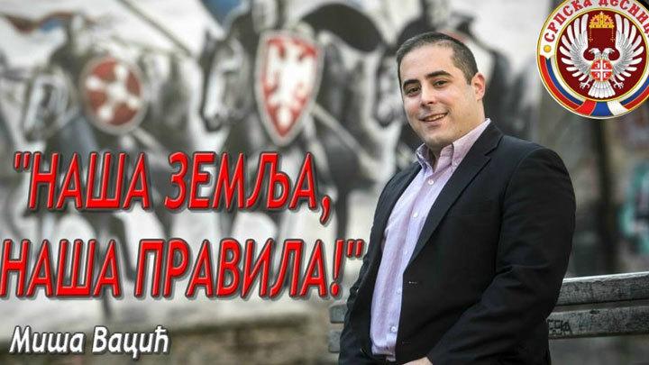 Миша Вацич: «Герои Донбасса – соратники сербских патриотов»