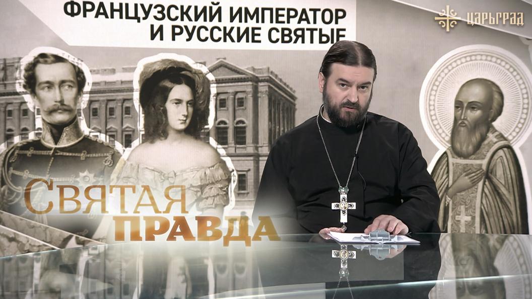 Связь времён: От Саввы Сторожевского до Николая I