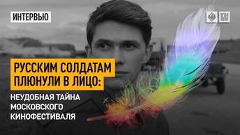 Русским солдатам плюнули в лицо: Неудобная тайна Московского кинофестиваля