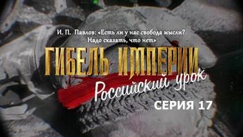 Фильм митрополита Тихона (Шевкунова): «Гибель Империи. Российский урок» серия 17