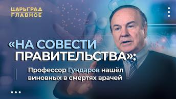 «На совести правительства»: Профессор Гундаров нашёл виновных в смертях врачей
