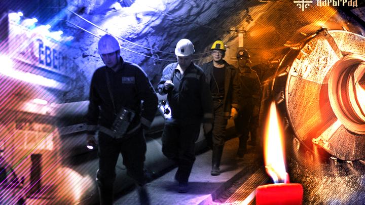 Как наживаются на шахтерской беде 6d7fabfeaf7