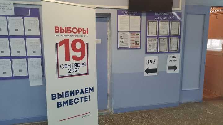 Явка на выборах в Подмосковье на 10 утра 19 сентября составила 29,71%