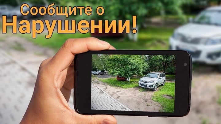 Жители Подмосковья сдали Народному инспектору более 3000 автохамов за парковку на газонах